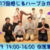 6/9 第17回感じるハープヨガ開催♪