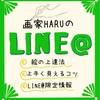 画家HARUはLINE@をはじめました!