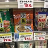 【PO P】小魚ふりかけTVCM放映中