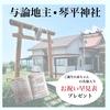出産お祝いプロジェクト2019新規協賛店紹介「与論地主・琴平神社」
