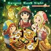 Harvest Moon Night/『からかい上手の高木さん』Cover Song Collection