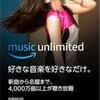 amazonが新たな音楽配信サービスをリリース