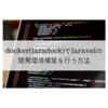 docker(laradock)×laravelで開発環境構築を行う方法