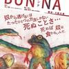『身体的にバラエティあふれるひとたちの演劇公演 BUNNA』横浜、大阪近郊の方!是非観に行ってみて!