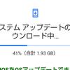 AQUOS Sense2のOSバージョンアップ