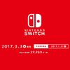 僕のNintendo switchの購入構成について