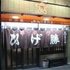 大阪のソウルフード5選