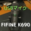 FIFINE K690はコスパ最強の高性能USBコンデンサーマイク!【レビュー/APEX】