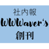 社内報WWWaver's創刊