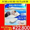 アイリスオーヤマがとにかく安いです ]【★】エアリーマットレスの評価!エアリー敷き布団は大手通販サイト販売だから安心♪