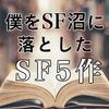 """月30冊読書する僕を""""SF沼""""に落としていった、初心者にも優しいSFたち"""