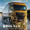fullload vol36  フルロード 36号 発売