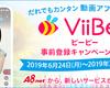 A8.netの新サービス【ViiBee】とは? - スマホで簡単に動画アフィリエイトが可能に | 【アフィリエイト】