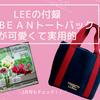 【LEEの付録】L.L.Beanのトートバックがかわいくて実用的だった!