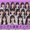 乃木坂46 26thシングル・フォーメーション発表!新世代の布陣へ