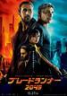 映画感想 - ブレードランナー2049(2017)