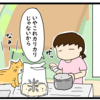 玄米の研ぎ方を調べたけどつまりテキトーでいいと分かった日(日常マンガ)