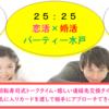 恋活婚活イベントお知らせ