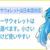 マイイーサウォレットを日本語表記にする方法