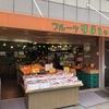 都島でおいしい果物買うならここ!「フルーツはまちゃん」はいちごやバナナが激安でおいしい