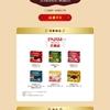 【9/30】森永乳業PARM(パルム)はむっととろけるキャンペーン【レシ/web】