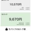新幹線の切符をiPhoneで買うと安い