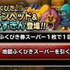 level.619【ガチャ】ふくびき券スーパー10連