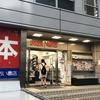 あおい書店渋谷南口店最終日、閉店の様子