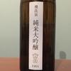 秋田県最古の酒蔵 名酒 飛良泉 純米大吟醸