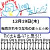 【12月19日(木)】転売されそうなもの ま☆と☆め