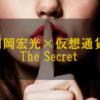 畑岡宏光×仮想通貨 The Secret(シークレット)の不安要素とは?