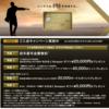 3ヶ月60万円利用で4.6万ポイント+2万円! 入会キャンペーンがお得すぎたAMEXビジネスゴールドカードに入会しました!