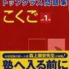 【KUMON小1/4月】国語BⅠ終了(20日間)。しかし『トップクラス問題集こくご小学1年』は苦戦。