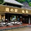 道の駅「山北」のトイレ情報(神奈川県)