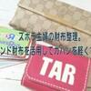 ズボラ主婦の財布整理。セカンド財布を活用してカバンを軽くする!!