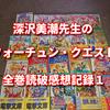 深沢美潮先生のフォーチュン・クエスト全巻読破感想記録1
