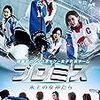 『プロミス 氷上の女神たち』@シネマート新宿(18/12/04(tue)鑑賞)