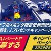 【当選!】レッドブル×ホンダ限定缶発売記念プレゼントキャンペーン!