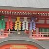 千葉神社・2