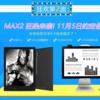 文石科技の Onyx Boox Max2 の発売日 および Max2とNoteの動画