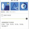 サーフィン週日記(2018/03/26-04/01・cnt35-37)