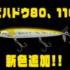 【ノリーズ】プロップの微波動でバスを誘うルアー「ビハドウ80、110」に新色追加!