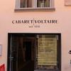 芸術を否定した芸術・ダダイズムが生まれた場所。【Cabaret Voltaire】