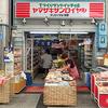 街のパン屋、ヤマザキショップが懐かしかった