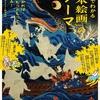 天岩戸、鬼…、日本絵画の謎を漫画で楽しく解説した一冊