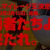 JALからマイラーに挑戦状!!マイレージ王決定戦が始動!優勝者には10万マイル進呈。