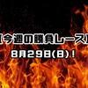 【今週の勝負レース】 8月29日 (日)!