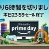 【最終日】2018年『Amazonプライムデー』で絶対に損をしないおすすめ攻略法3選【セール/キャンペーン】