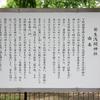 先達 正田正行が探し当てた、コノシロ伝承地 「 癸生浅間神社  」