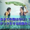 成功するまで失敗はない!?雨乞いダンスをする民族をご紹介!